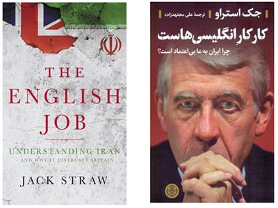 "The Long-lasting Effect of ""The English Job'' on Iran no Longer Exists"